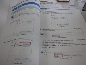 民泊定期報告説明会於東京都庁