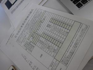 東京都に民泊実績を報告