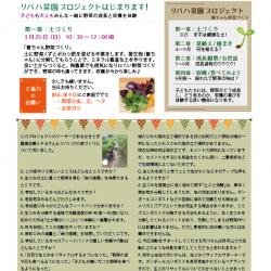 リバハ菜園プロジェクト